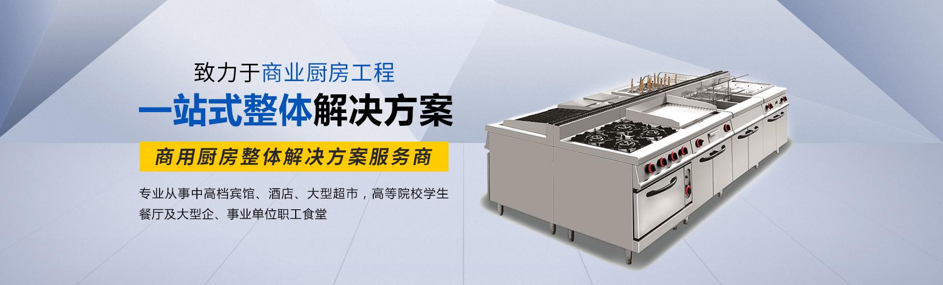 武汉食堂厨房设备