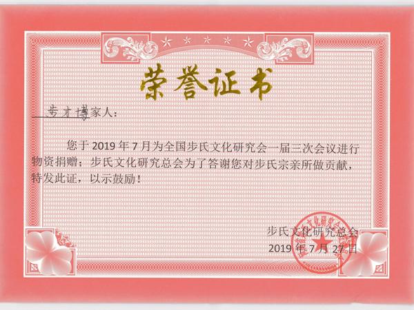 步氏文化研究总会荣誉证书