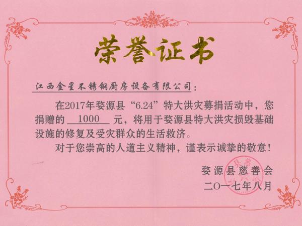 捐赠荣誉证书(婺源6.24特大洪灾)