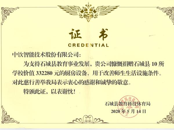 捐赠证书(石城)