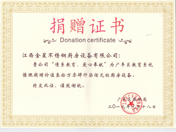 捐赠证书(广丰)